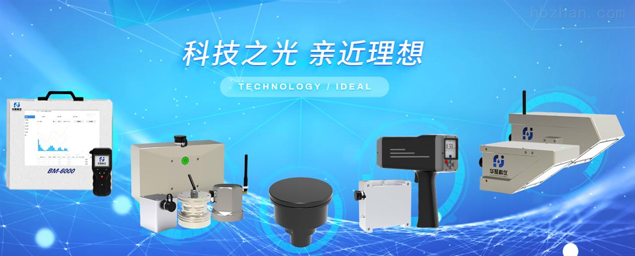 深圳市华聚科学仪器有限公司公司介绍
