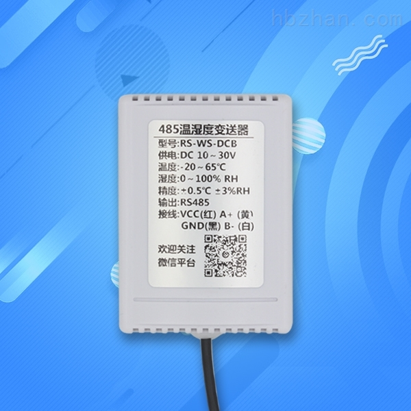 建大仁科经济型温湿度传感器