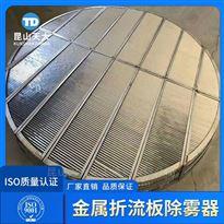 TP板式除沫器不锈钢折流板除雾器