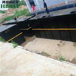 WSZ-30小型屠宰场一体化污水处理设备 鸿百润