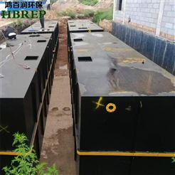 WSZ-30洗衣厂MBR一体化污水处理设备|鸿百润