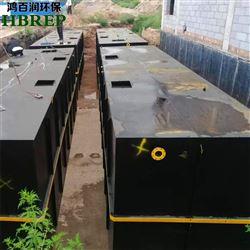 小区化粪池污水处理设备|鸿百润