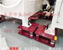 空气弹簧隔振系统 冲床防震垫 找东永源