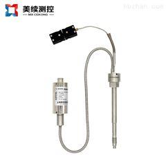 MX-RT-03柔性杆高温熔体压力传感器