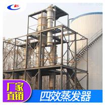 双诚环保定制三效升膜列管废气蒸发器