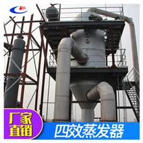 双诚环保定制板式四效降膜蒸发器