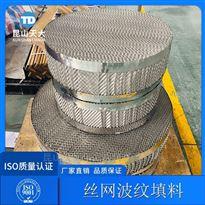 半包边规整填料CY700型丝网波纹填料