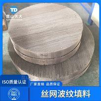碳钢材质BX500型丝网波纹填料