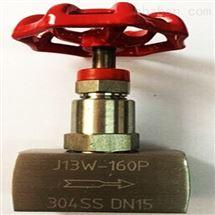 J13W-320P-内螺纹针型阀