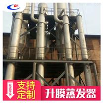 双诚环保专业定制板式蒸发冷却器mvr蒸发器
