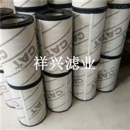 供應252-5002  252-5001蜂窩空氣濾芯