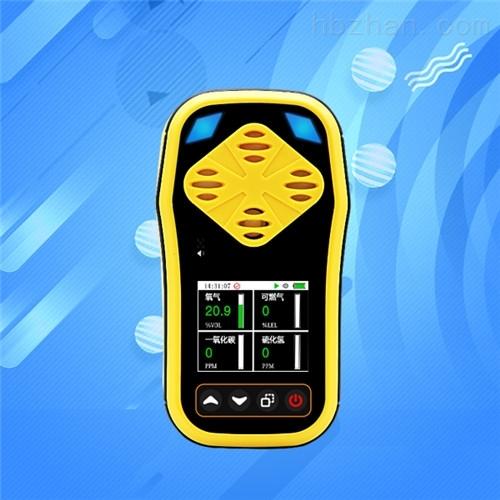 四合一气体检测仪便携式有毒有害气体探测器