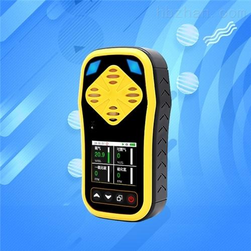 四合一气体检测仪便携式有毒有害气体传感器