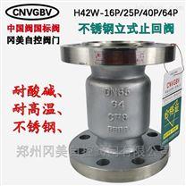 不锈钢立式止回阀GMH42W-16P/25R/40P/64P/R