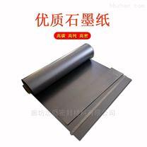 厂家批发定做石墨纸 多规格热稳定