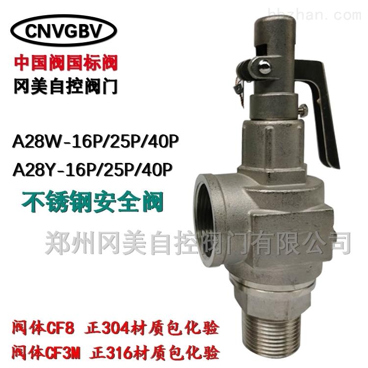 不锈钢弹簧全启式安全阀A28Y-16P/25R