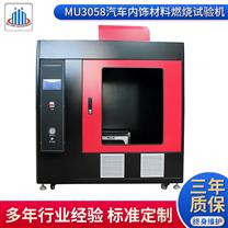 MU3058汽车内饰材料燃烧试验机