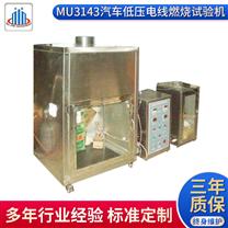 MU3143汽车低压电线燃烧试验机