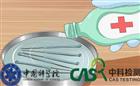 中科院北京过氧化氢消毒液备案