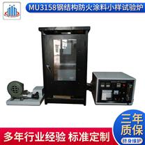 MU3158钢结构防火涂料小样试验炉