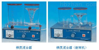 鑫骉特价促销梯度混合器TH-2000型