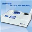 5B-3A经济型室内消解比色一体型COD快速测定仪