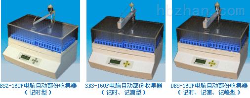 电脑自动部份收集器BSZ-160F型(记时.记滴型)