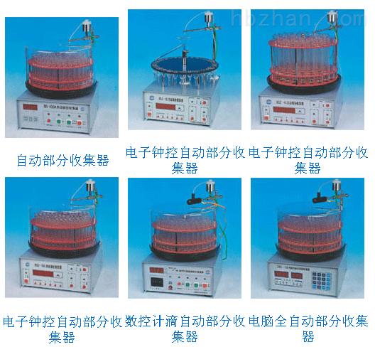 电子钟控自动部份收集器BSZ-40-LCD型
