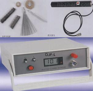 电火花针孔检测仪DJF-L型