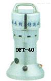 手提式咖啡豆粉碎机DFT-40型