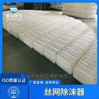阻燃耐腐蚀填料聚氯乙烯丝网除沫器