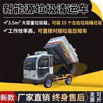 垃圾清运车 百易长青雷竞技官网手机版下载清理车