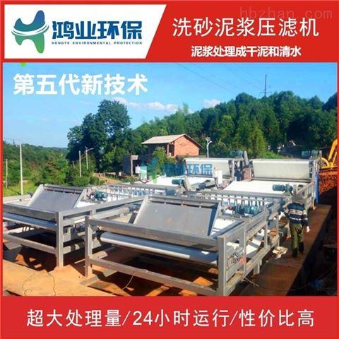 砂石场泥浆干排机 矿山污泥榨干机 制沙泥浆