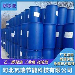宁夏回族自治区地暖防冻液