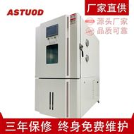 ASTD-HWS408恒温恒湿试验机 厂家终生维护 温度环境试验