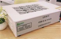 LB-901A系列加熱定時加熱器(COD消解儀)