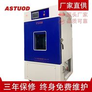 ASTD-DY低氣壓試驗箱
