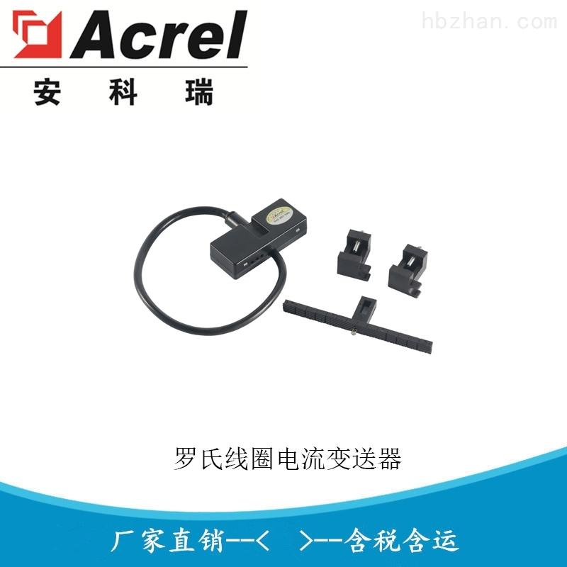 罗氏线圈电流变送器 柔性电流互感器