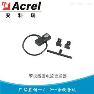 BR-AI AC200-1000A罗氏线圈电流变送器 柔性电流互感器