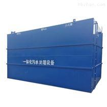 XYTXQ-101小区生活污水处理设备