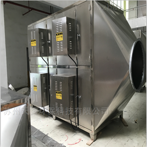 低溫等離子廢氣處理設備