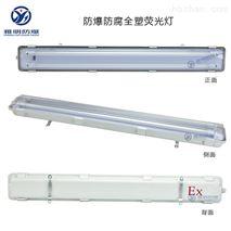 BJY-18W20W36W单管防爆LED紫外线杀菌灯