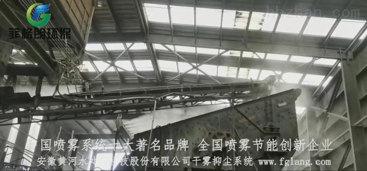 (干雾)钢铁厂铁石厂干雾抑尘系统