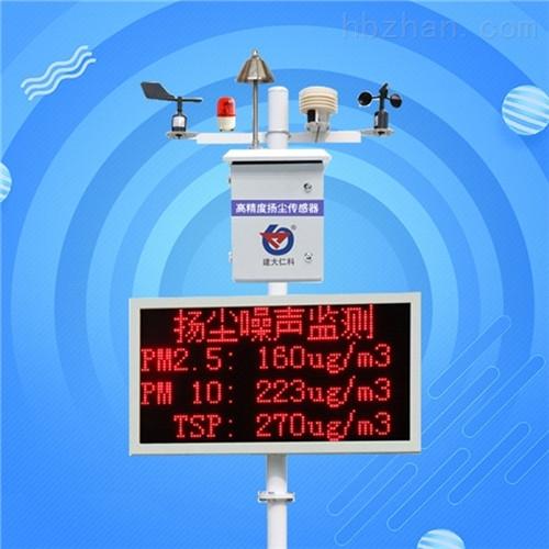 扬尘噪声在线监测