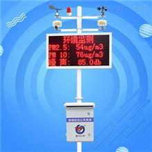 扬尘噪声监测系统