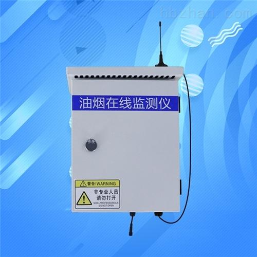 山东济南油烟监测仪
