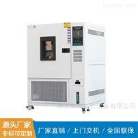 150L高低温交变湿热试验机价格