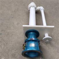 氟塑料合金液下泵