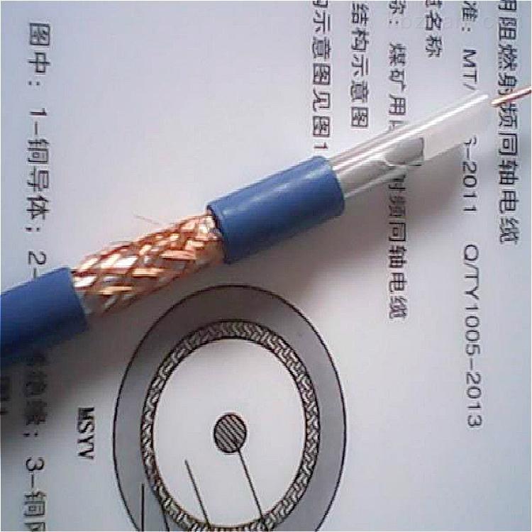 加工同轴电缆SYWV75-5