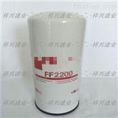FF2200燃油滤芯FF2200安装简单用料精细